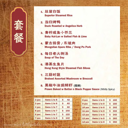 Dian Xiao Er - Family Set A Menu