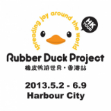 Rubber Duck Project – Hong Kong Tour 2013