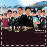 Hong Kong TVB Drama - Triumph in the Skies II