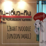 Union Mall Boat Noodle