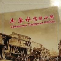 Cover_Chinatown Traditional Kitchen