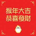Happy Lunar New Year 猴年大吉